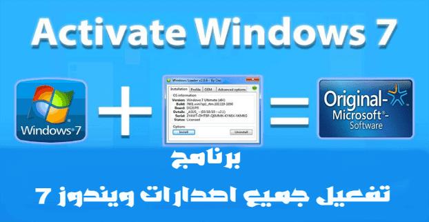 تحميل ويندوز لودر لتفعيل جميع نسخ الويندوز 7 windows loader