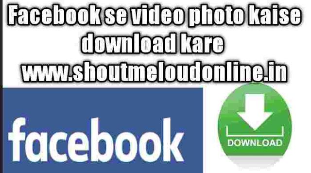 Facebook se video photo kaise download kare