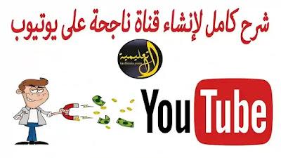 كيفية إنشاء قناة يوتيوب ناجحة