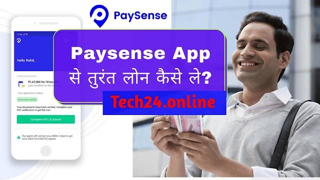 PaySense Loan App Kaise Le : PaySense Loan App Apply Online – PaySense Loan App Review