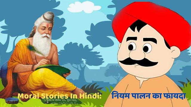 Moral Stories In Hindi: 10 प्रेरक कहानियाँ हिंदी में।