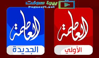 تردد قناة العاصمة الحمراء والزرقاء