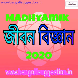 West Bengal Madhyamik Life Science suggestion 2020