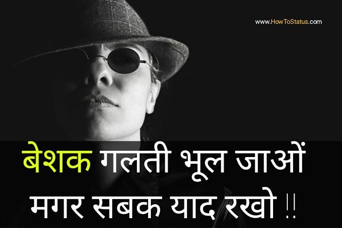 Facebook Status hindi 2020