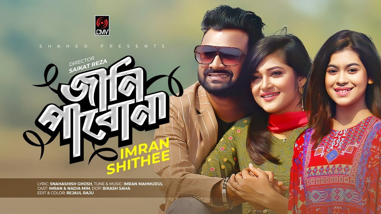 Jani Pabona Lyrics ( জানি পাবোনা ) - Imran and Shithee Sarker