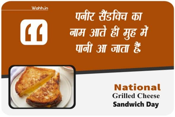 National Grilled Cheese Sandwich Day  Wishes In Hindi