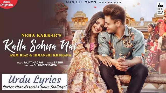 Kalla Sohna Nai Song Lyrics - Neha Kakkar