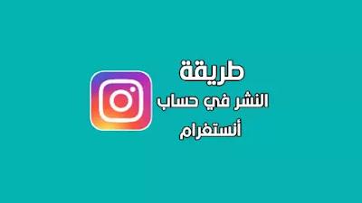 النشر في انستغرام