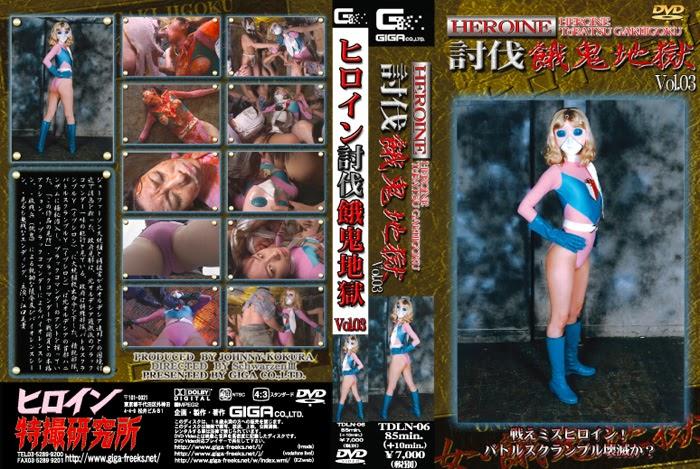 TDLN-06 Heroine penaklukan setan lapar neraka 3