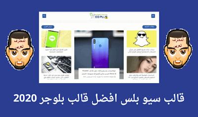 تحميل أحدث إصدار من قالب سيو بلس المجانى ( seoplus ) النسخة العربية و النسخة الإنجليزية بكل التعديلات الجديدة