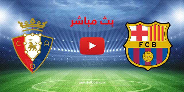 موعد مباراة برشلونة وأوساسونا بث مباشر بتاريخ 29-11-2020 الدوري الاسباني