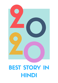 2020 best story in hindi