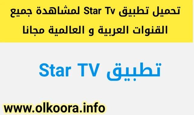 تنزيل تطبيق Star TV  لمشاهدة جميع القنوات مجانا 2020