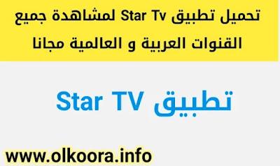 تنزيل تطبيق Star TV  لمشاهدة جميع القنوات مجانا 2021