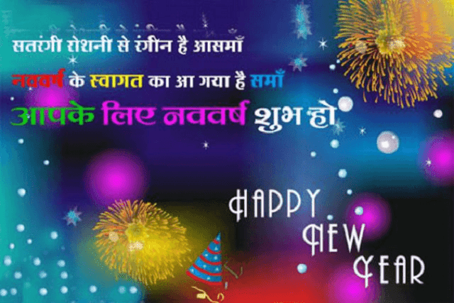 Happy New Year Cards in Hindi