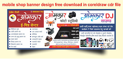 mobile shop banner design free download in coreldraw cdr file