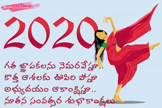Happy New Year Wishes in Telugu ,happy new year greetings telugu 2019