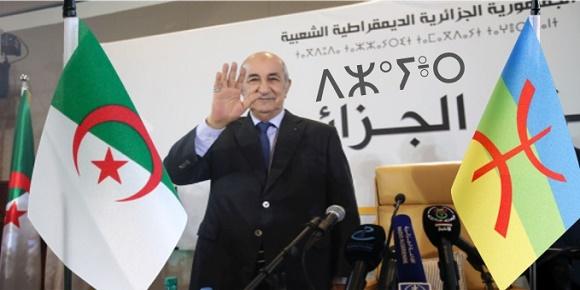 الرئيس الجزائري الجديد  تبون رأس السنة الأمازيغية الجديدة