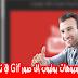 كيفية تحويل فيديوهات يوتيوب إلي صور GIF في ثلاث خطوات