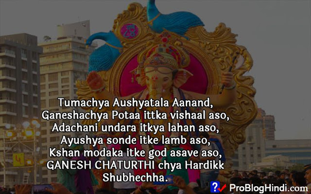 ganesh chaturthi wishes messages