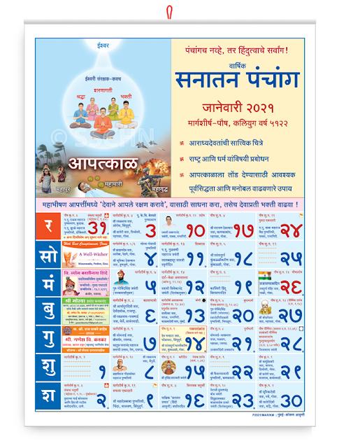 Sanatan Panchang 2021 Calendar in Hindi Pdf Free Download (सनातन पंचांग २०२१ हिंदी)
