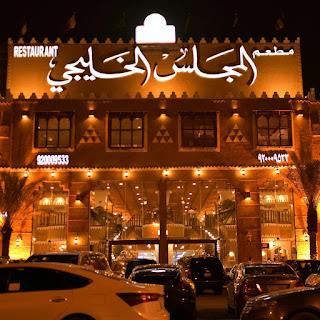 مطعم المجلس الخليجي   المنيو وارقام التواصل