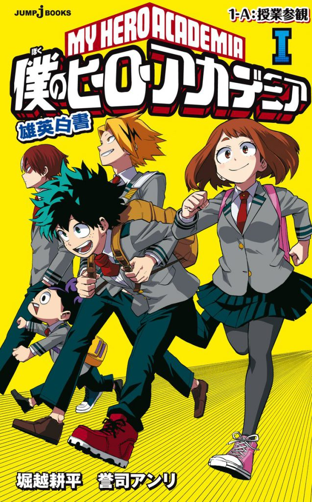 My Hero Academia: Yuuei Hakusho