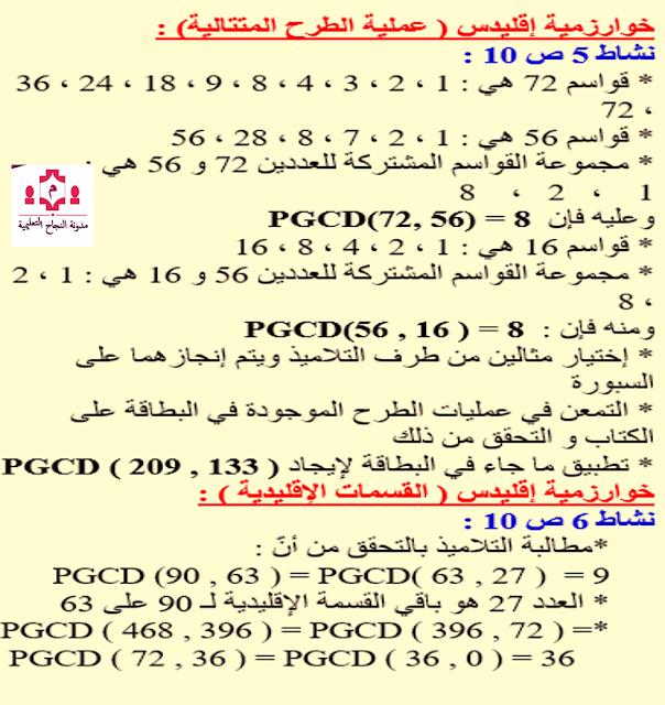حل النشاط 5 و 6 صفحة 10 من الكتاب المدرسي رابعة متوسط الجيل الثاني