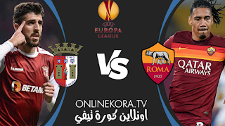 مشاهدة مباراة سبورتينغ براغا وروما بث مباشر اليوم 18-02-2021 في الدوري الأوروبي