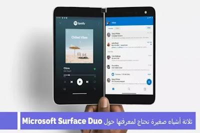 ثلاثة أشياء صغيرة تحتاج لمعرفتها حول Microsoft Surface Duo