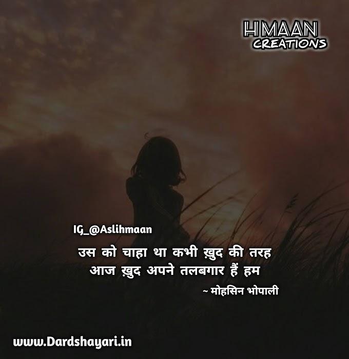 Aaj Khud Apne Talabgaar Hain Hum | Sad Hindi Shayari Quotes Images