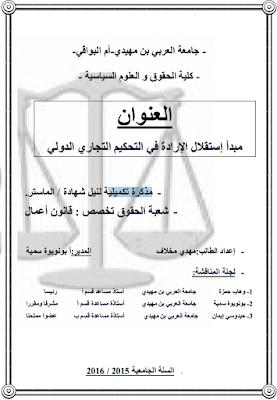 مذكرة ماستر: مبدأ إستقلال الإدارة في التحكيم التجاري الدولي PDF