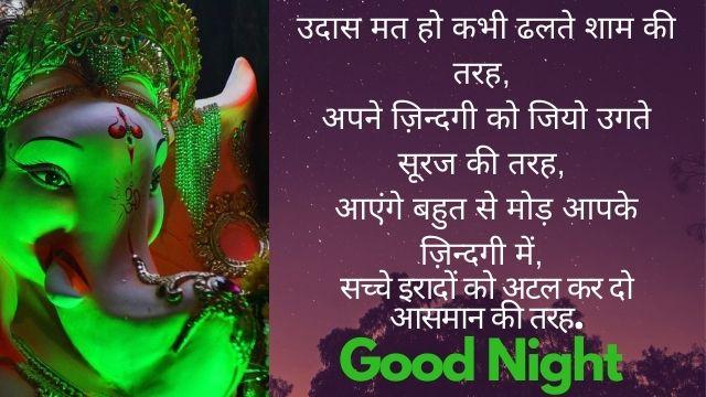 Good-Night-Shayari