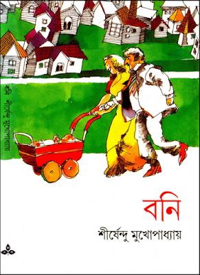 Bony - Shirshendu Mukhopadhyay (pdfbengalibooks.blogspot.com)