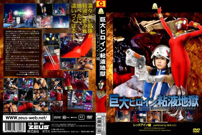 JOVD-06 Big Heroine Sticky Liquid Hell – Crimson Ain
