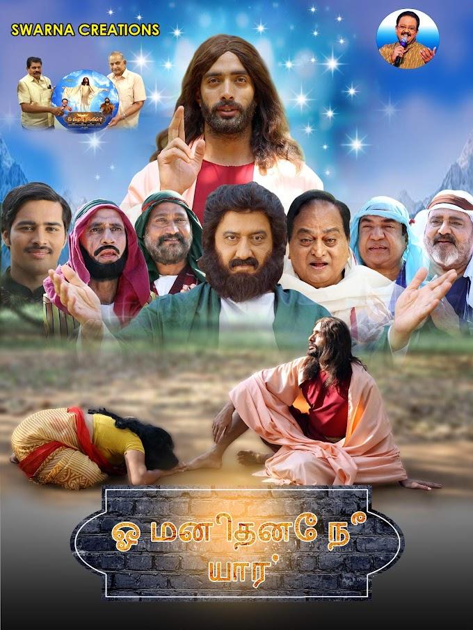 Oh Manidhaa Nee Yaar (2021) Tamil Movie | Reviews, Cast, Crew & Released Date