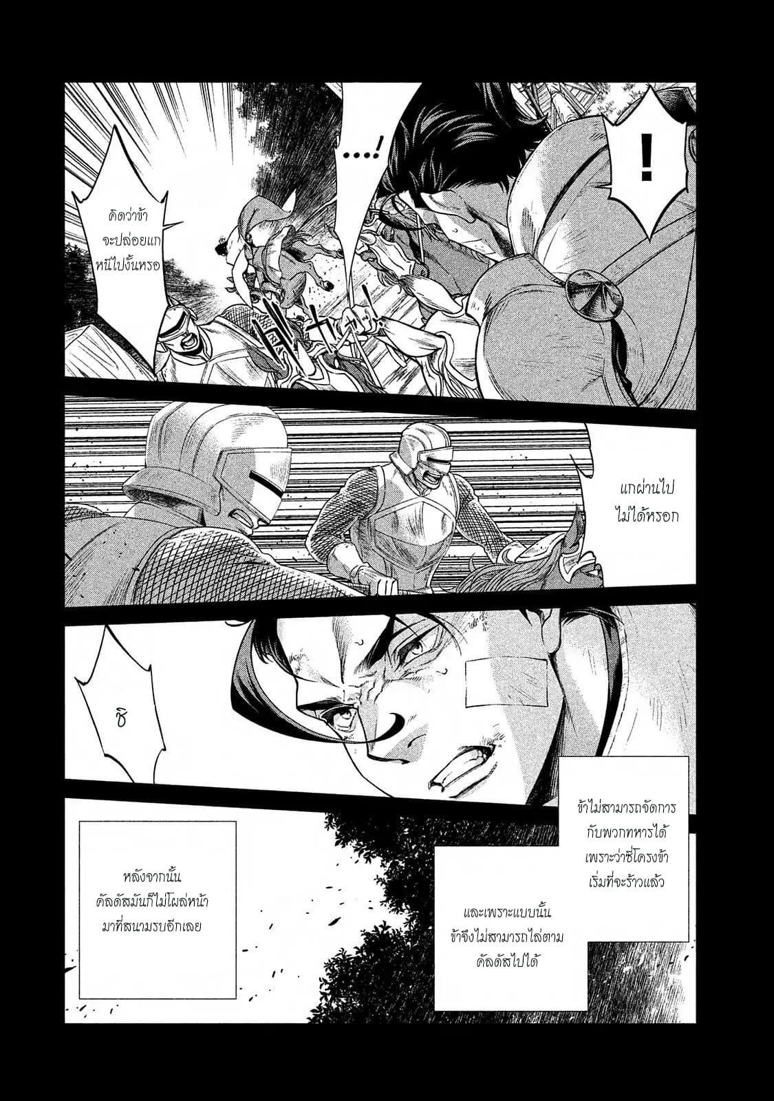อ่านการ์ตูน Henkyou no Roukishi - Bard Loen ตอนที่ 12 หน้าที่ 20