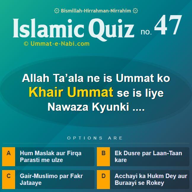 Islamic Quiz 47 : Allah Taala ne is Ummat ko Khair Ummat se Iss liye Nawaza kyunki?