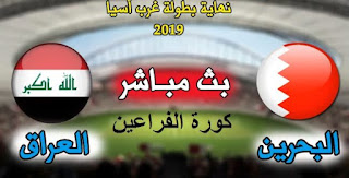مشاهدة مباراة العراق والبحرين بث مباشر