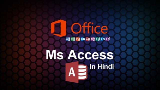 Microsoft Access 2007-2010-2013-2016-2019 tutorial in Hindi, एमएस एक्सेस क्या है , Microsoft Office Access 2007 | 2010 | 2013 | 2016 | 2019 tutorial in Hindi, Access in Hindi