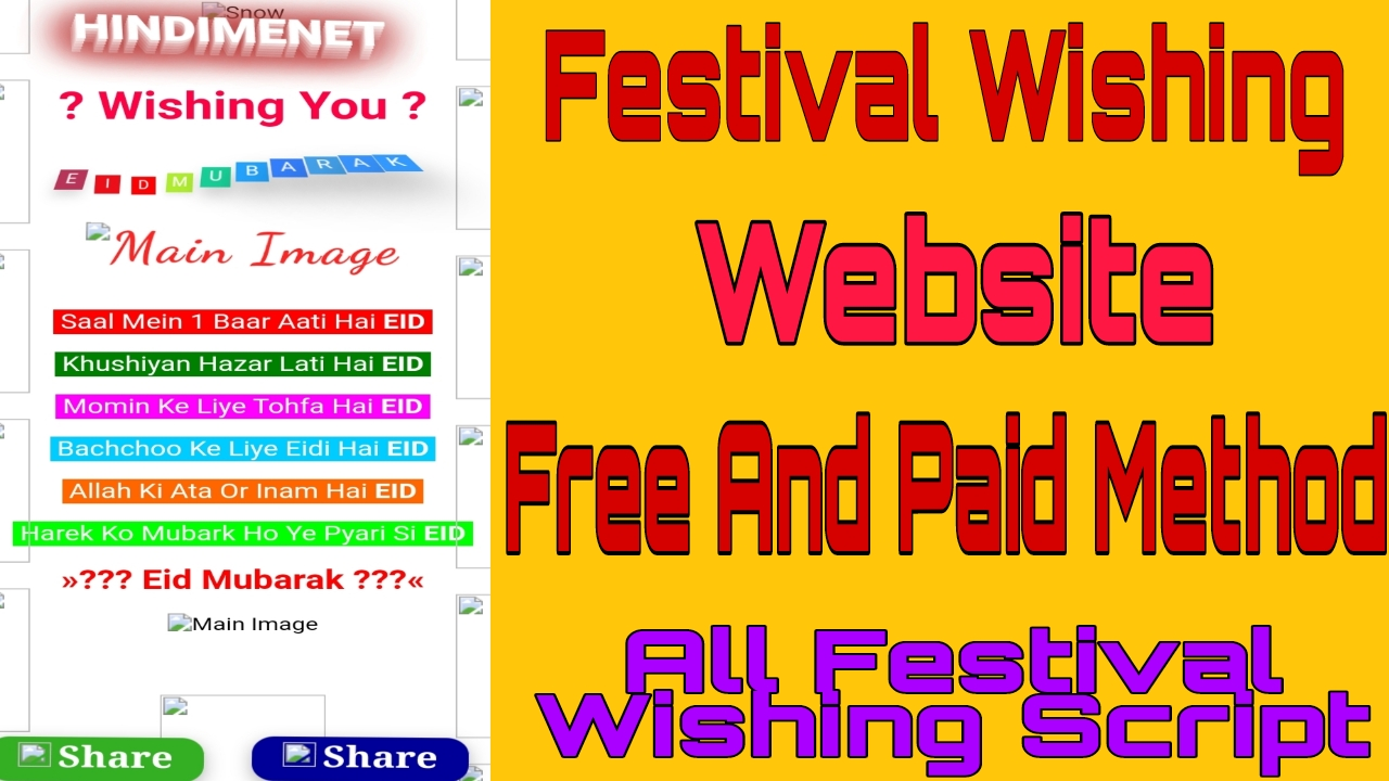 Festival Wishing Website Kaise Banaye ?