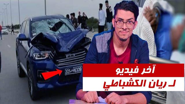 آخر فيديو لـ ريان الكشباطي ـ rayen kochbati