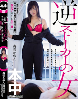 HND-842 A Woman With A Reverse Stalker A Night That Attacks Sleeping To Steal The'Children 'Of A Man With Her ● N Creampie NTR Kanon Kanon
