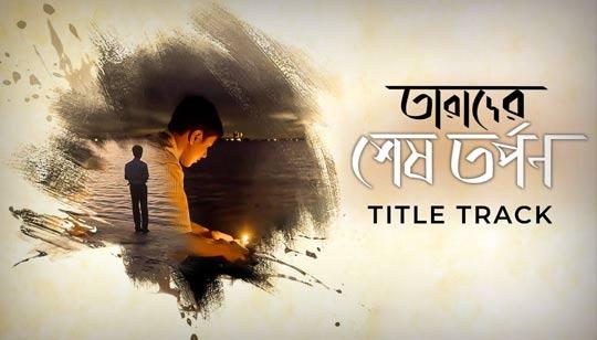 Tarader Shesh Tarpon Lyrics by Rupankar And Shreya Ghoshal