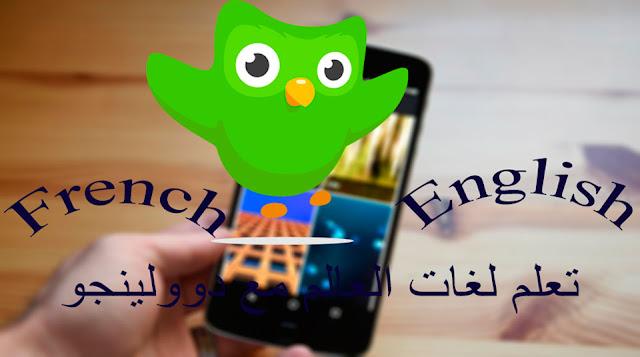 تعلم الانجليزية و الفرنسية حتا الاحتراف من هاتفك فقط