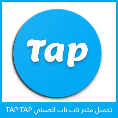 تنزيل برنامج tap tap المتجر الصيني 2021