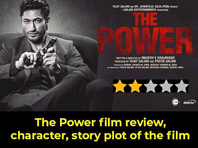 the-power-film-review-star-cast-story-plot
