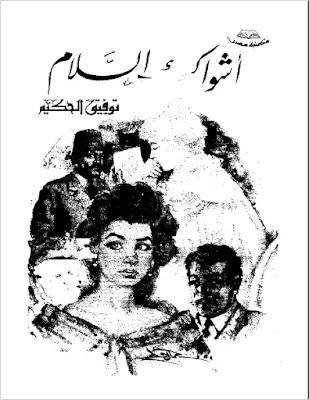 تحميل رواية أشواك السلام بصيغة pdf مجانا