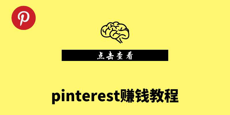 什么是board pinterest
