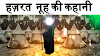 Story of Prophet NOOH  | Hazrat NOOH Ki Kahani in Hindi
